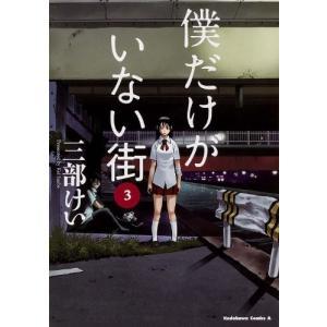 (単品)僕だけがいない街_(3)_(カドカワコミックス・エース)(角川書店)
