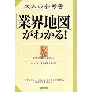 (単品)大人の参考書「業界地図」がわかる!(青春出版社)