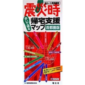 (単品)震災時帰宅支援マップ_首都圏版_2010年版(昭文社)