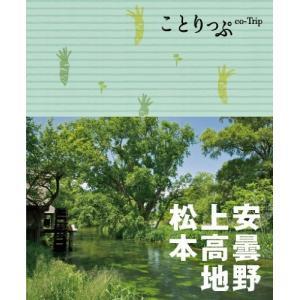 (単品)ことりっぷ_安曇野・上高地・松本_(旅行ガイド)