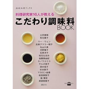 (単品)料理研究家16人が教える_こだわり調味料BOOK_(講談社のお料理BOOK)|book-station