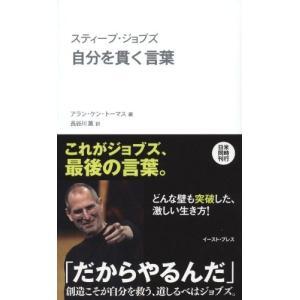 ※ 商品画像はイメージです。  ISBN/JAN/EAN:4781607209  コンディション:良...