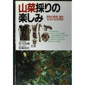 (単品)山菜採りの楽しみ―採取の時期・場所・見分け方と料理法|book-station