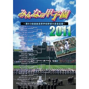 (DVD)みんなの甲子園2011_第83回選抜高等学校野球大会全記録 book-station