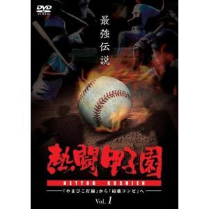(DVD)熱闘甲子園_最強伝説_Vol.1_~「やまびこ打線」から「最強コンビ」へ~ book-station