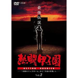 (DVD)熱闘甲子園_最強伝説_vol.2_「奇跡のバックホーム」から「平成の怪物」へ book-station