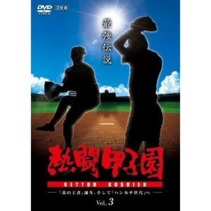 (DVD)熱闘甲子園_最強伝説_vol.3−「北の王者」誕生、そして「ハンカチ世代」へ− book-station