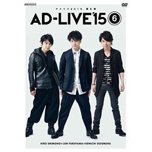 (DVD)「AD-LIVE_2015」第6巻_(下野紘×福山潤×鈴村健一) book-station