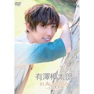 (DVD)有澤樟太郎_in_Australia_~ブリスベン~ book-station