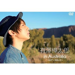 (DVD)有澤樟太郎_in_Australia_?エアーズロック? book-station