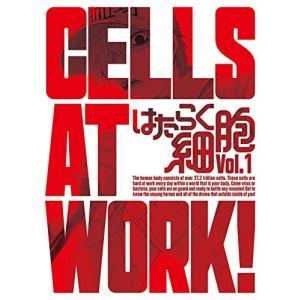 (DVD)はたらく細胞_1(完全生産限定版) book-station
