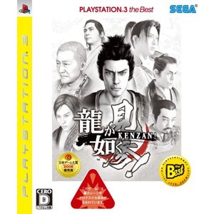 (GAME)龍が如く見参!_PLAYSTATION_3_The_BEST|book-station