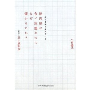 (単品)焼肉屋は食べ放題なのになぜ儲かるのか~小倉優子と学ぶ会計学~
