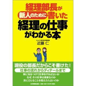 (単品)経理部長が新人のために書いた経理の仕事がわかる本