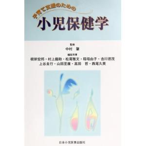 (単品)子育て支援のための小児保健学(日本小児医事出版社)