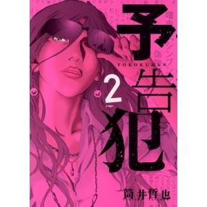 (単品)予告犯_2_(ヤングジャンプコミックス)(集英社)
