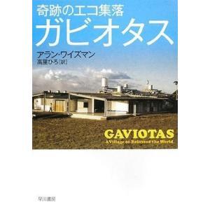 ※ 商品画像はイメージです。  ISBN/JAN/EAN:9784152089892  コンディショ...