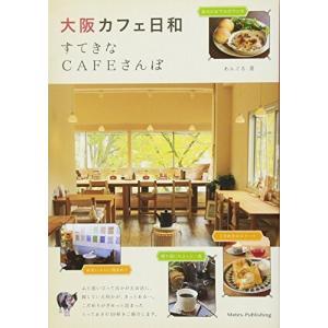 (単品)大阪カフェ日和_すてきなCAFEさんぽ