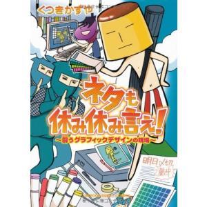 (単品)ネタも休み休み言え!―闘うグラフィックデザインの現場_(ウンポコ・エッセイ・コミックス)|book-station