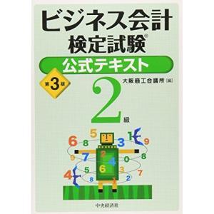 (単品)ビジネス会計検定試験公式テキスト2級 book-station