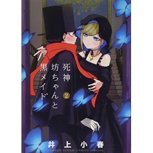 (単品)死神坊ちゃんと黒メイド_(2)_(サンデーうぇぶりSSC) book-station