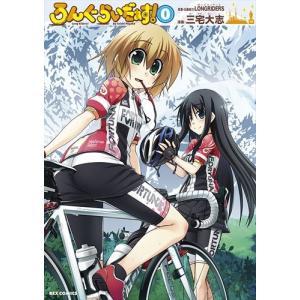 (単品)ろんぐらいだぁす!__0_(IDコミックス_REXコミックス) book-station