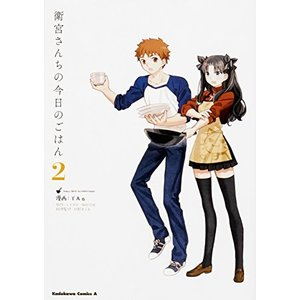 (単品)衛宮さんちの今日のごはん__(2)_(角川コミックス・エース) book-station