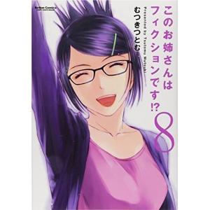 (単品)このお姉さんはフィクションです!?(8)_(アクションコミックス(コミックハイ!)) book-station
