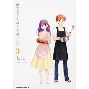(単品)衛宮さんちの今日のごはん__(3)_(角川コミックス・エース) book-station