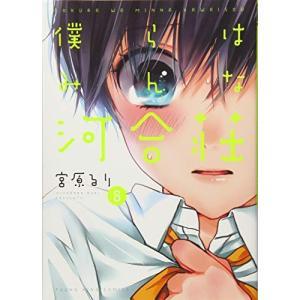 (単品)僕らはみんな河合荘__8巻_(ヤングキングコミックス) book-station