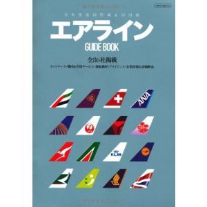 (ムック)日本発着国際線&国内線エアラインGUIDE_BOOK_(イカロス・ムック)
