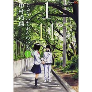 (単品)1/11_じゅういちぶんのいち_1_(ジャンプコミックス)