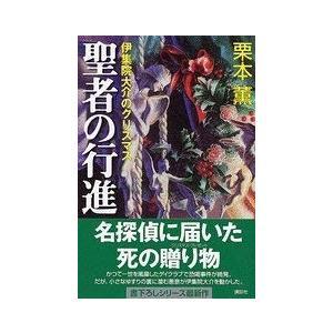※ 商品画像はイメージです。  ISBN/JAN/EAN:9784062127356  コンディショ...
