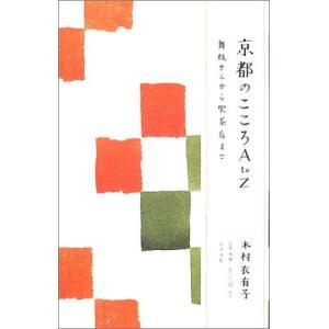 (単品)京都のこころA_to_Z―舞妓さんから喫茶店まで