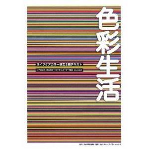 (単品)色彩生活__ライフケアカラー検定3級テキスト book-station