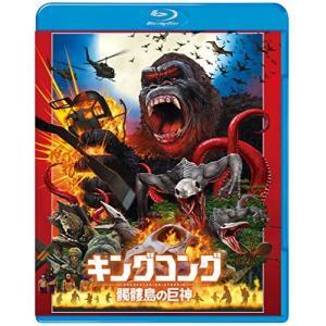 (Blu-ray)キングコング:髑髏島の巨神_ブルーレイ&DVDセット(初回仕様/2枚組/デジタルコピー付)|book-station