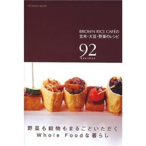 (ムック)BROWN_RICE_CAFEの玄米・大豆・野菜のレシピ―92_recipes_Inforest_mook book-station