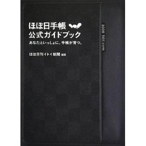 (単品)ほぼ日手帳公式ガイドブック_あなたといっしょに、手帳が育つ。