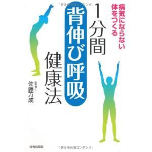 (単品)病気にならない体をつくる_1分間「背伸び呼吸」健康法|book-station