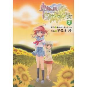 (単品)車輪の国、向日葵の少女_3_(電撃コミックス)