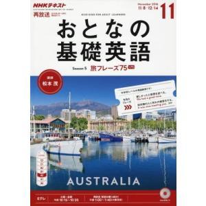 (雑誌)NHKテレビ_おとなの基礎英語_2016年11月号__(NHKテキスト)(NHK出版)|book-station