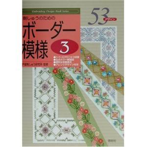 (単品)刺しゅうのためのボーダー模様〈3〉53デザイン_(Embroidery_design_book_series)|book-station