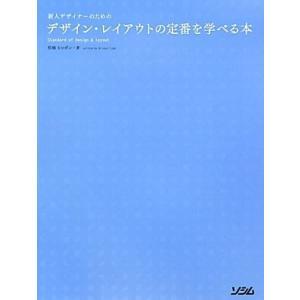 (単品)新人デザイナーのためのデザイン・レイアウトの定番を学べる本|book-station