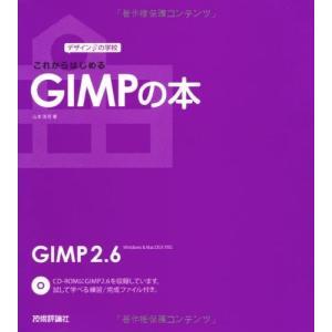 (単品)デザインの学校_これからはじめるGIMPの本|book-station