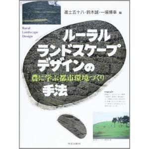 (単品)ルーラル・ランドスケープ・デザインの手法―農に学ぶ都市環境づくり|book-station