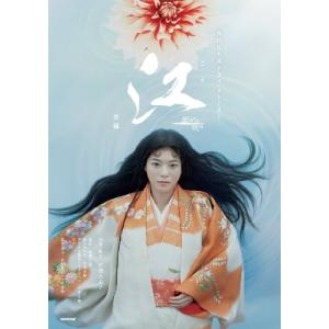 (ムック)江(ごう)_姫たちの戦国_前編_(NHK大河ドラマ・ストーリー)|book-station