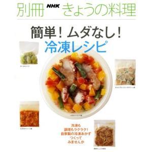 (ムック)簡単!ムダなし!冷凍レシピ_(別冊NHKきょうの料理)|book-station