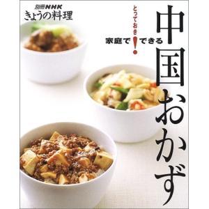 (ムック)とっておき!家庭でできる中国おかず_(別冊NHKきょうの料理)|book-station