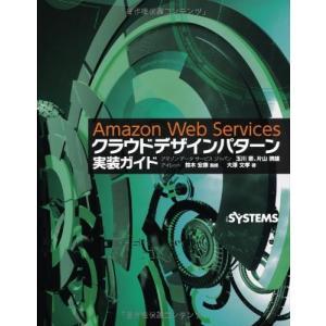 (単品)Amazon_Web_Services_クラウドデザインパターン実装ガイド|book-station
