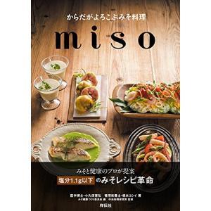 (単品)からだがよろこぶみそ料理miso|book-station